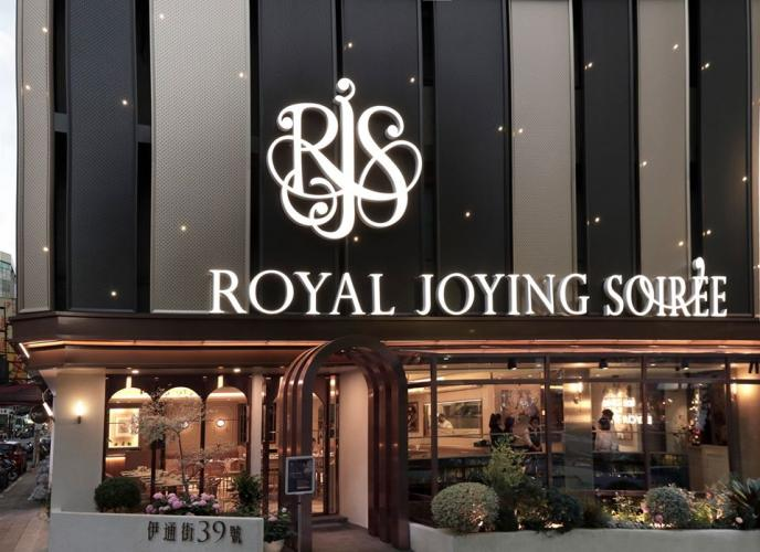 台北玖尹Royal Joying Soiree餐廳